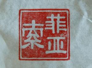 kinesiskt2